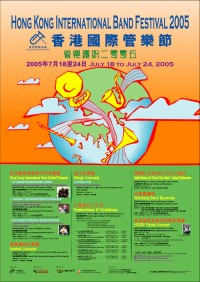 Hong Kong International Band Festival 2005 poster