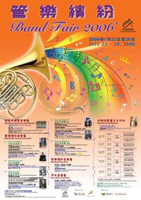 Hong Kong International Band Festival 2006 poster