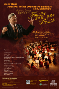 Hong Kong Festival Wind Orchestra poster