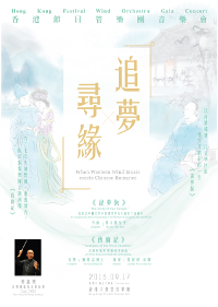 When Western Wind Music meets Chinese Romance leaflet