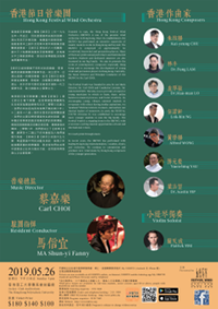 Hong Kong Composers Music Showcase leaflet details