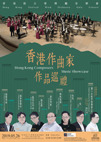 Hong Kong Composers Music Showcase leaflet